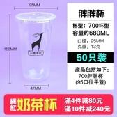 一次性網紅奶茶塑膠杯飲料果汁奶茶杯子-一鹿有你胖胖杯700ML帶平蓋50只