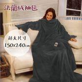 法蘭絨多用途袖毯 150*240cm 懶人毯 毛毯 | OS小舖
