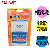 華志 PRO-WATT 智慧型 充電器1入