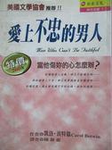 【書寶二手書T7/兩性關係_OJY】愛上不忠的男人_陳淑惠, 凱洛.波特