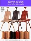 畫架美術生專用畫板油畫架櫸木木質油畫箱戶外拉桿油畫套裝折疊便攜MBS「時尚彩紅屋」