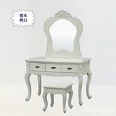 【水晶晶家具/傢俱首選】CX1171-6白色戀人3.6呎實木法式啞光烤白化妝鏡台(含椅)