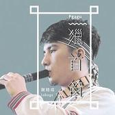 謝皓成 獵首笛 CD 免運 (購潮8)