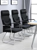 電腦椅家用會議椅辦公椅弓形職員學習麻將座椅人體工學靠背椅子  印象家品