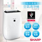 超下殺【夏普SHARP】12坪自動除菌離子空氣清淨機 FU-J50T-W
