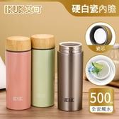 【IKUK艾可】陶瓷保溫職人杯500ml-冰晶銀(贈魔纖雙向杯刷)