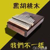 卡林巴琴初學者單板拇指琴17音女生樂器學生手指鋼琴七夕創意禮物 七色堇