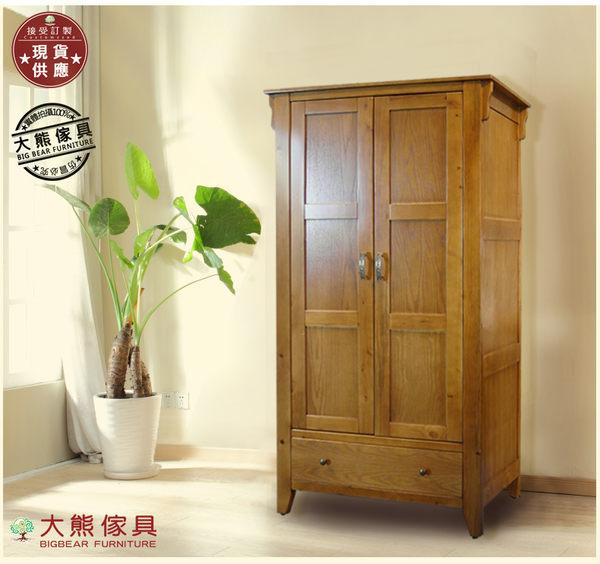 【大熊傢俱】99² 實木衣櫃 兩門衣櫃 3.5尺衣櫃 儲物櫃 抽屜櫃 收納櫃 原木 櫥櫃