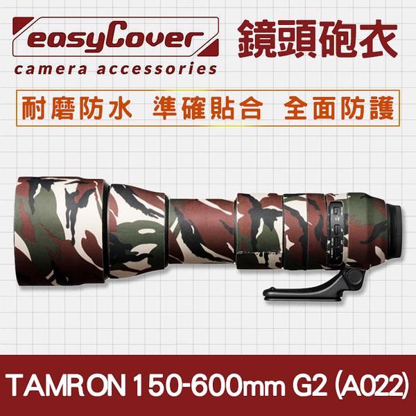 【A022】Tamron 150-600mm f/5-6.3 Di VC USD G2 專用鏡頭砲衣 EasyCover