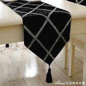 歐式餐桌布藝桌旗現代簡約茶幾旗餐桌布裝飾長條北歐床旗床尾巾黑交換禮物