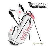 新款高爾夫球包支架包男女通用高爾夫球袋帆布超輕耐磨耐臟防水MBS「時尚彩虹屋」