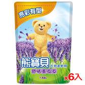 熊寶貝舒恬薰衣草香補充包1.84L*6(箱)【愛買】