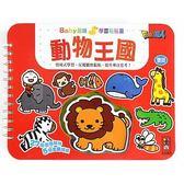 動物王國:Baby趣味學習貼貼書【貼紙書】