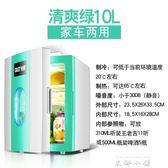 先科10L車載冰箱制冷小型二人世界家用宿舍冷藏迷你小冰箱單門式  米娜小鋪 YTL