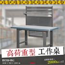【樹德專業工作桌】WHC6M+W41 高荷重型工作桌 鐵桌 工作台 工業 配件桌 工作桌板 桌子 電器 工廠