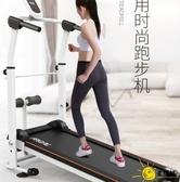 跑步機 健身器材家用型迷你機械小型走步機靜音折疊減肥簡易免插電
