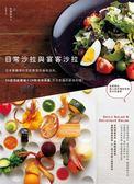 (二手書)日常沙拉與宴客沙拉:日本最難預約烹飪教室的食尚法則,99道頂級擺盤X2..