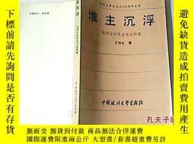 二手書博民逛書店誰主沉浮罕見毛澤東的民主與法制觀235543 王地久【簽名本】