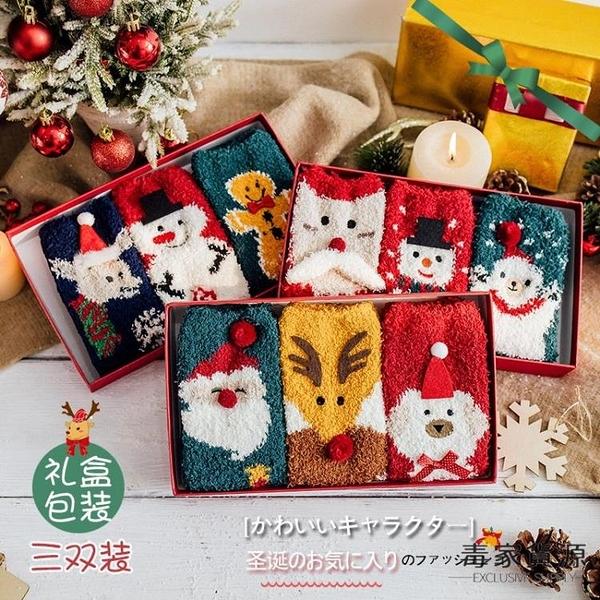 3雙裝 可愛聖誕襪禮盒裝珊瑚絨襪子女加厚秋冬睡眠毛巾襪保暖【毒家貨源】