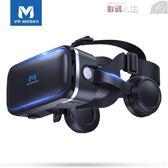 VR眼鏡摩士奇8代vr眼鏡4D頭戴式一體機手機專用ar眼睛3D虛擬現實rv立體游戲∨r智慧設備 數碼人生igo