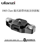 ULANZI 1965 Claw 銳爪肩帶夾座及快拆板 單眼 微單 運動攝影機 gopro DJI 均適用