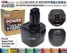 ✚久大電池❚ 百工 BLACK & DECKER 電動工具電池 PS120 PS120A 9.6V 2000mAh