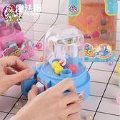 兒童玩具小型抓娃娃機迷你抓捕球機夾娃娃機扭蛋機夾糖果機 魔法街