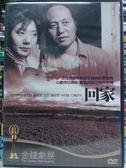 挖寶二手片-J14-071-正版DVD*華語【回家】-莊凱勳*高慧君*汪白