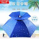 頭戴式雨傘遮陽傘防曬釣魚傘帽輕便攜頭帶雨傘帽子大號釣魚傘折疊
