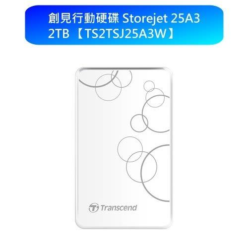 創見 行動硬碟 【TS2TSJ25A3W】 2TB 25A3 效能和美型兼顧 USB3.1 三年保固 新風尚潮流