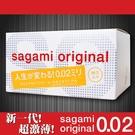 日本 sagami 相模元祖 002 超激薄 保險套 36片裝 衛生套 情趣 聚氨酯【DDBS】