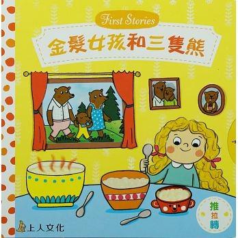 金髪女孩和三隻熊 Goldilocks And The Three Bears 推拉轉 上人 (購潮8)