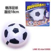 爆款室內氣墊懸浮足球18cm七彩燈光兒童休閒玩具 神奇運動  年終狂歡盛典