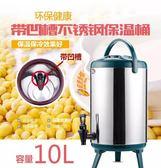 不銹鋼保溫桶奶茶桶果汁豆漿保溫桶 奶茶店雙層咖啡桶8L