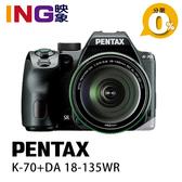 【分期0利率】送原廠相機包 PENTAX K-70+DA 18-135mm WR (黑色) 富堃公司貨