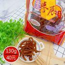 【譽展蜜餞】黃日香蒜茸豆乾絲/130g/40元
