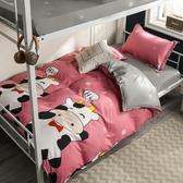 床包組 四件套學生宿舍單人床上用品寢室網紅款床單被套被子北歐風 【夢幻家居】