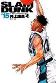 灌籃高手 完全版(15)