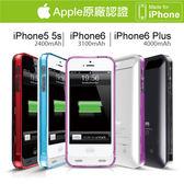AHEAD領導者 Apple蘋果認證 iPhone5 5S iPhone6 6Plus 6S 6SPlus 背蓋電池 行動電源 超薄背匣式電池
