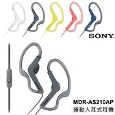 SONY MDR-AS210AP 黑色 運動入耳式耳機 防潑水 線長1.2M