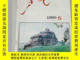二手書博民逛書店西拉沐淪罕見1990.5期 蒙文版Y25299 出版1990