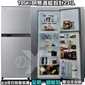 新能源效率第1級NEW 東芝 231公升雙門冰箱GR-A28TS(S)