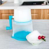 小型手搖碎冰機家用迷你刨冰機手動綿綿冰沙機YYP 盯目家