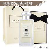 Jo Malone 青檸羅勒葉與柑橘香水(100ml)-附紙盒+提袋+緞帶-國際航空版