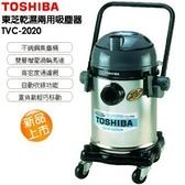 【東芝TOSHIBA】乾濕兩用吸塵器TVC-2020