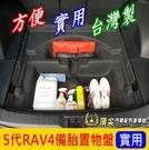 TOYOTA豐田【5代RAV4備胎置物盤...