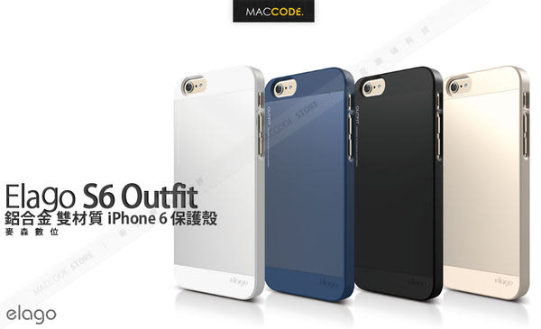Elago S6 Outfit 鋁合金 保護殼 iPhone 6S / 6(4.7吋)專用 公司貨 贈保護貼