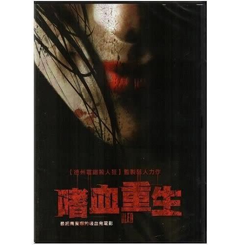 嗜血重生 DVD (購潮8)