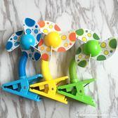 嬰兒推車便攜夾子風扇童車傘車配件寶寶BB手推車嬰兒床遮陽防曬罩『CR水晶鞋坊』