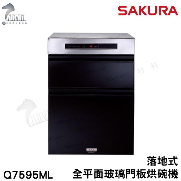 《SAKURA》落地式 全平面玻璃門板殺菌烘碗機 Q7595ML